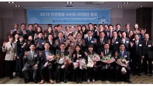'2018 민관합동 SW모니터링단 총회' 개최…박희성 KCC정보통신 상무 등 과기정통부 장관상 수상