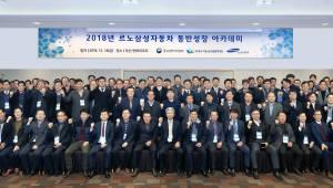 르노삼성차, '제5회 동반성장 아카데미' 개최
