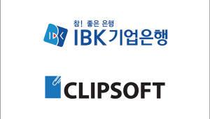 클립소프트, IBK기업은행에 HTML5 전자문서 '클립이폼·클립리포트' 도입