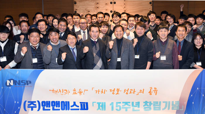 김일용 앤앤에스피 대표(왼쪽 5번째)와 임직원이 14일 창립 15주년 기념식을 열고 글로벌 스마트산업보안기업으로 성장하겠다는 비전을 발표했다.