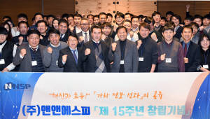"""{htmlspecialchars(앤앤에스피, '창립 15주년 기념식' 개최… """"글로벌 스마트산업보안기업으로 성장"""")}"""