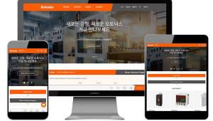 오토닉스, '웹 어워드 코리아 2018'서 중견기업분야 최우수상 수상