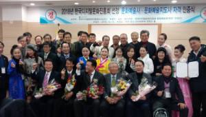수소 전문가, 문화예술지도사 선정…'수소문화산업' 주목
