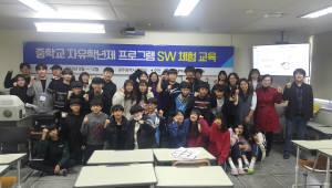 조선대 SW융합교육원, 중학교 자유학년제 프로그램 성황리에 마무리