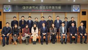 대전시, 창업지원협의회 발족...효율적 정책 진행 도모