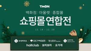 """티몬, '쇼핑몰 연합전' 실시...""""백화점 신상품도 할인"""""""