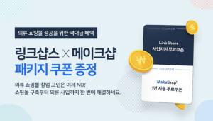 {htmlspecialchars(메이크샵, 동대문 의류 도매 중개 플랫폼 '링크샵스'와 업무제휴)}