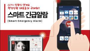 [2018 하반기 인기상품] 품질우수-아란타 국민안전 재난재해시스템 '스마트 긴급알람'