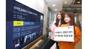 LG유플러스, 인기 영화·키즈 VoD 할인 특집관 운영