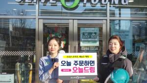 메쉬코리아, 올리브영과 화장품 배송 '오늘드림' 시작