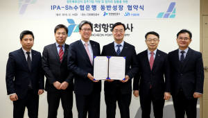 Sh수협銀, 인천항만공사와 입주기업 지원 협약 체결