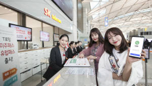SK텔레콤, 세계 168개국서 음성로밍통화 무료 선언···'T전화' 활성화