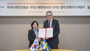 한국디자인진흥원-주한스웨덴대사관, 디자인 MOU 체결