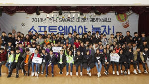 광주전남SW융합클러스터사업단, '전남 SW융합 미래인재양성캠프' 성료