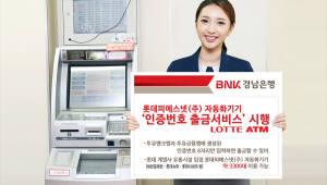 BNK경남銀, 롯데 계열사 자동화기기 대상 '인증번호 출금서비스' 시행