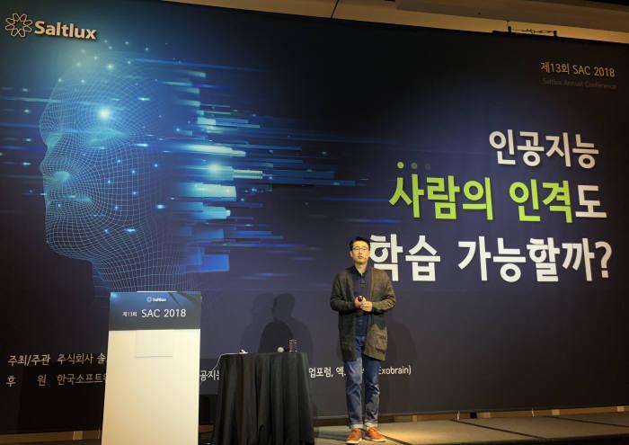 이경일 솔트룩스 대표가 17일 서울 강남 르메르디앙호텔에서 열린 SAC 2018 행사에서 차세대 인공지능(AI) 서비스 에바에 대해 설명하고 있다. 박종진기자 truth@