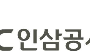 KGC인삼공사, 소비자중심경영(CCM) 5회 연속 인증 영예