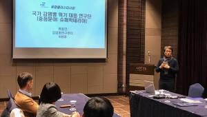 생명연, 한국파스퇴르연구소와 공동 세미나 개최... 연구협력도 추진