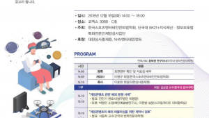 대한상사중재원, '게임콘텐츠의 해외 진출을 위한 법제도적 기반' 주제 학술대회 개최