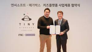 엔씨(NC), 메가박스와 '키즈 플랫폼 사업' 업무협약 체결