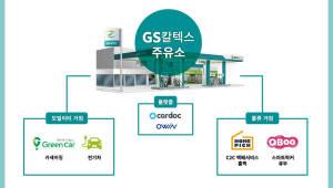GS칼텍스, 카셰어링 업체 그린카에 지분 투자...미래 모빌리티 시장 선점 포석