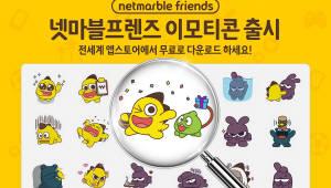 '넷마블프렌즈', 이모티콘 공개…무료 배포