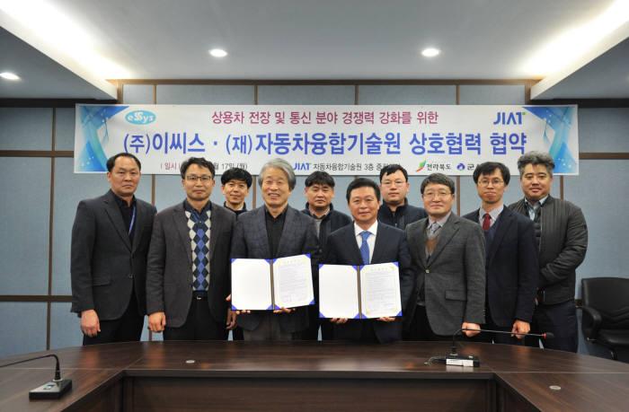 자동차융합기술원은 전장 통신시스템 전문기업 이씨스와 상용차 전장 통신분야 경쟁력 강화를 위해 업무협약을 체결했다.
