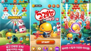 게임펍, 고래밥 IP 활용 신작 게임 글로벌 출시