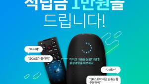 SK스토아, AI 스피커 '누구' 음성주문 도입