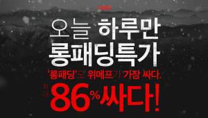 """위메프, '롱패딩 특가전' 실시...""""아디다스 9만9000원"""""""
