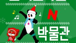 넥슨컴퓨터박물관, '크리스마스N박물관: 복면댄스왕' 개최