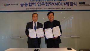 LED산업포럼-한국LED·광전자학회, LED·광융합산업 기술개발·산업활성화 맞손