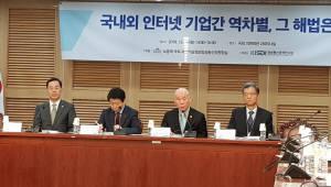 """국회·정부 """"인터넷 역차별 문제 심각···해결에 적극 나설 것"""""""