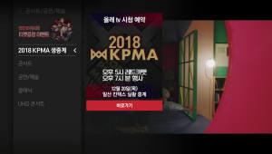 KT, 인기가수 총출동 '2018 KPMA' 단독 중계