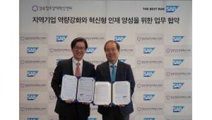 SAP코리아-경북창조경제혁신센터, 경북지역 기업 역량 강화 MOU 체결