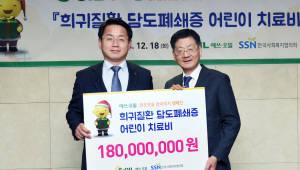 에쓰오일, 담도폐쇄증 어린이 치료비 1억8000만원 전달