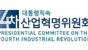 4차 산업혁명 국제공조 '공감대'···4차 산업혁명 글로벌 컨퍼런스 개최