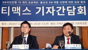 """티맥스 """"외산 특혜""""vsKB """"250억 더 들어""""…KB차세대시스템 의혹 제기"""