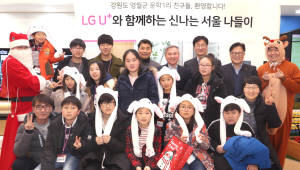 LG유플러스, 성탄절 앞두고 어린이들에게 문화체험 선물