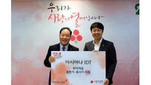 아시아나IDT, 임직원 급여끝전 모금액 사랑의 열매에 기부