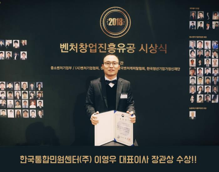 이영우 한국통합민원센터(주) 대표이사가 12일 중소벤처기업부 장관 표창을 받았다.