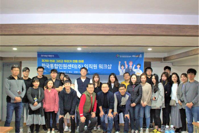 한국통합민원센터는 글로벌 민원서비스를 통합 제공한다. 올해 하반기 임직원 워크숍 모습.