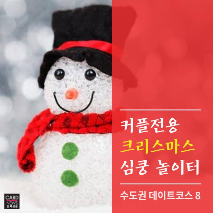 [카드뉴스]커플전용 크리스마스 심쿵 놀이터