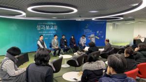 광주창조경제혁신센터, 5개 사회혁신모델 성과 보고회 개최