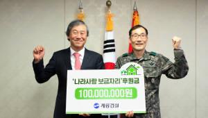 계룡건설, 육군에 나라사랑 보금자리사업 후원금 1억 원 전달