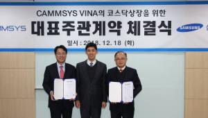 캠시스 비나, 2020년 목표 코스닥 상장 추진