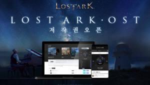 온라인 MMORPG 로스트아크, O.S.T 저작권 오픈