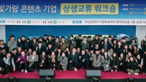 전남콘텐츠기업육성센터, '빛가람 콘텐츠기업 상생교류 워크숍' 개최