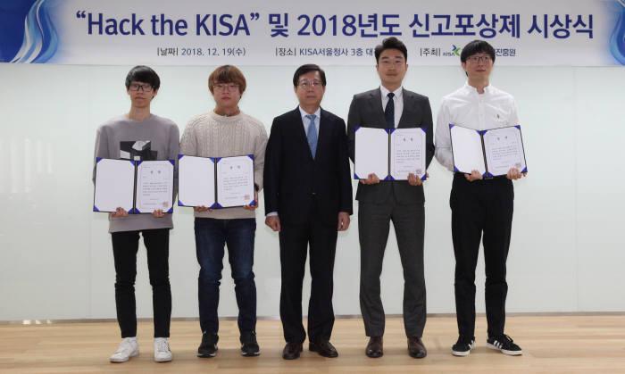 핵 더 KISA 대회 포상 시상식서 수상자들이 기념촬영을 하고 있다. (왼쪽부터) 이태양(장려), 강우원(장려), 김석환 원장, 주유성(최우수), 장형욱(우수)
