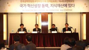 """""""IP 국정 핵심 과제로 다뤄야""""...공학한림원 IP정책 발표회 개최"""